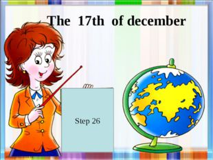 Step 26 The 17th of december