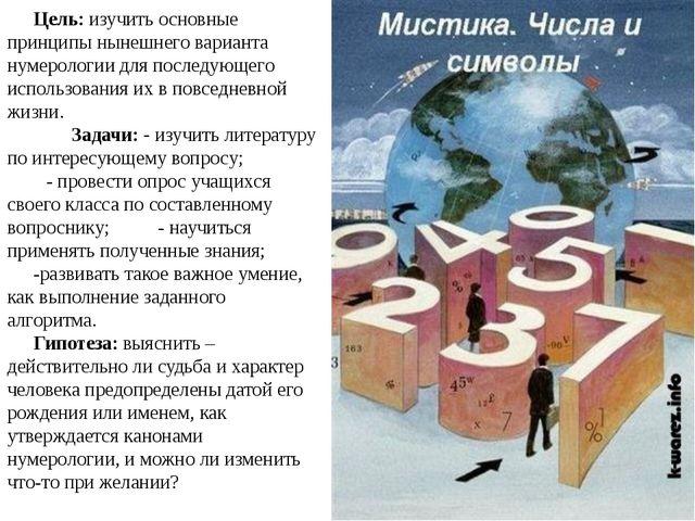 Цель: изучить основные принципы нынешнего варианта нумерологии для последующе...