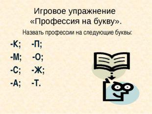 Игровое упражнение «Профессия на букву». Назвать профессии на следующие буквы