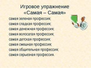 Игровое упражнение «Самая – Самая» самая зеленая профессия; самая сладкая про