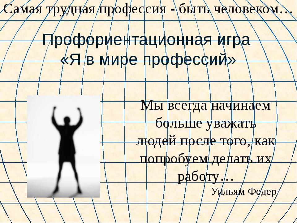 Профориентационная игра «Я в мире профессий» Самая трудная профессия - быть ч...