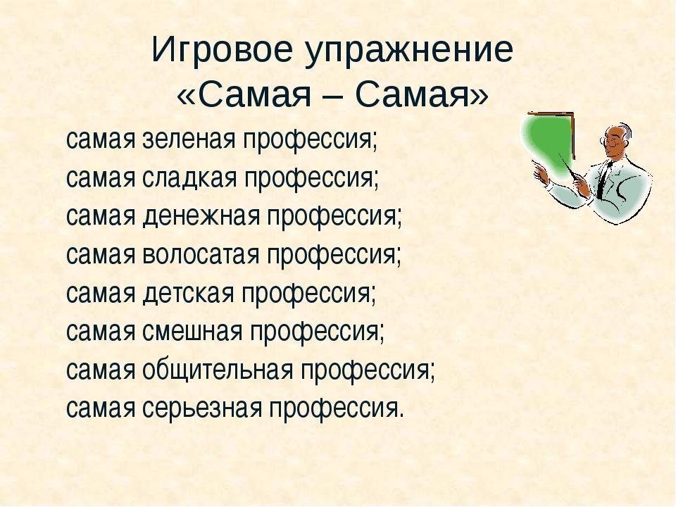 Игровое упражнение «Самая – Самая» самая зеленая профессия; самая сладкая про...