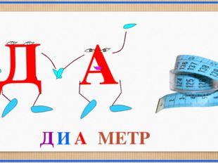 И МЕТР Д А А Д Рисунки Савченко Е.М.