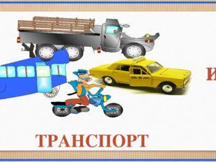 ИР ТРАНСПОРТ ИР Рисунки Савченко Е.М. «Такси» из коллекций рисунков Интернета.