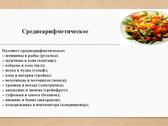 Среднеарифметическое Назовите среднеарифметическое: – женщины и рыбы (русалк...
