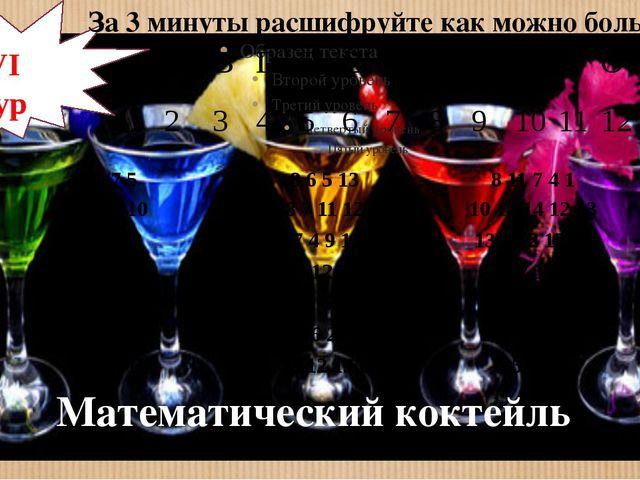 1 2 3 4 5 6 7 8 9 10 11 12 13 14 15 16 VI тур Математический коктейль За 3 м...
