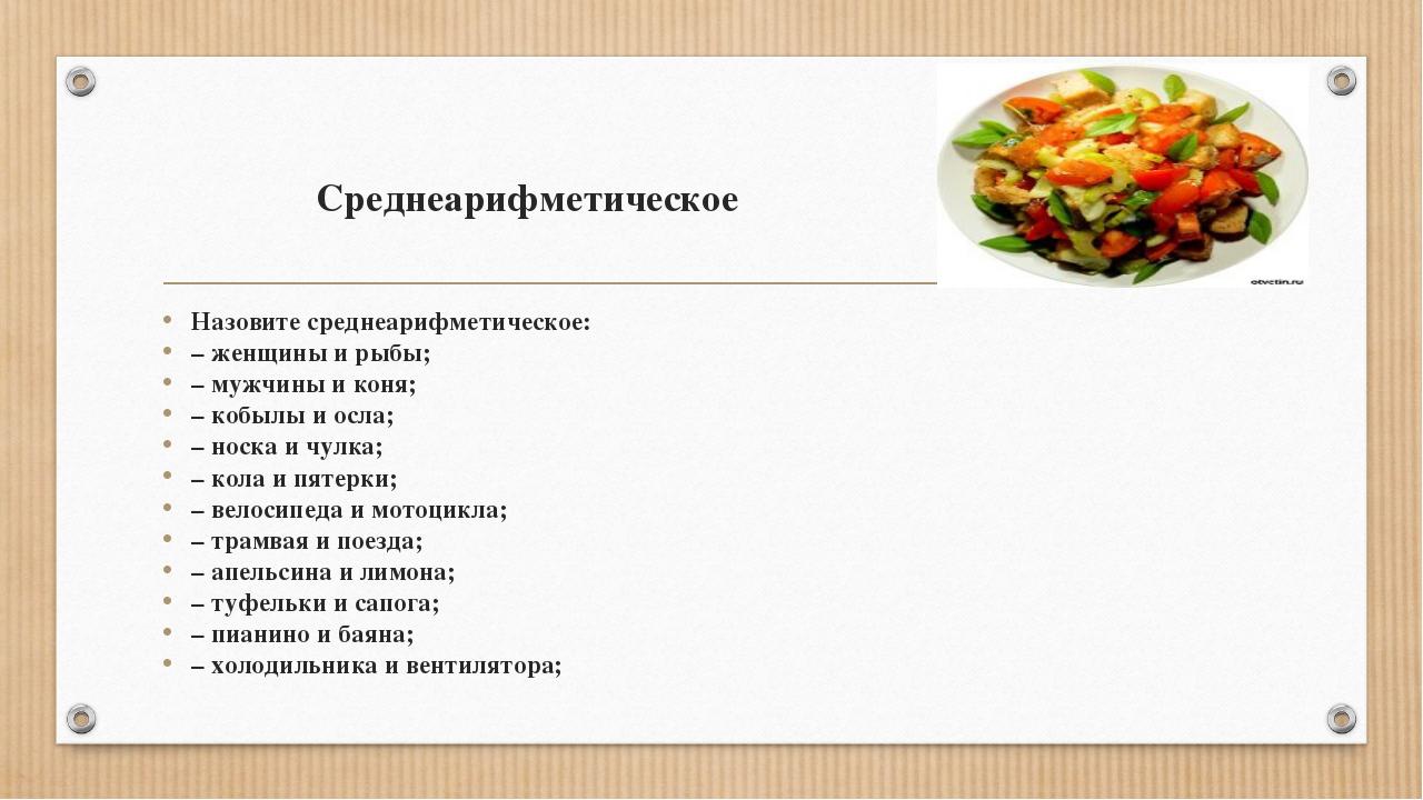 Среднеарифметическое Назовите среднеарифметическое: – женщины и рыбы; – мужч...