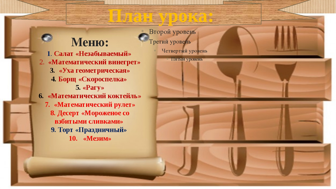 Меню: 1. Салат «Незабываемый» 2. «Математический винегрет» 3. «Уха геометрич...