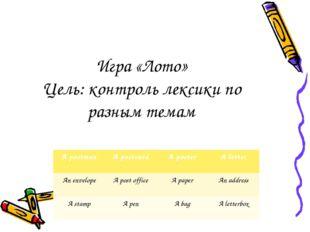 Игра «Лото» Цель: контроль лексики по разным темам A postmanA postcardA pos