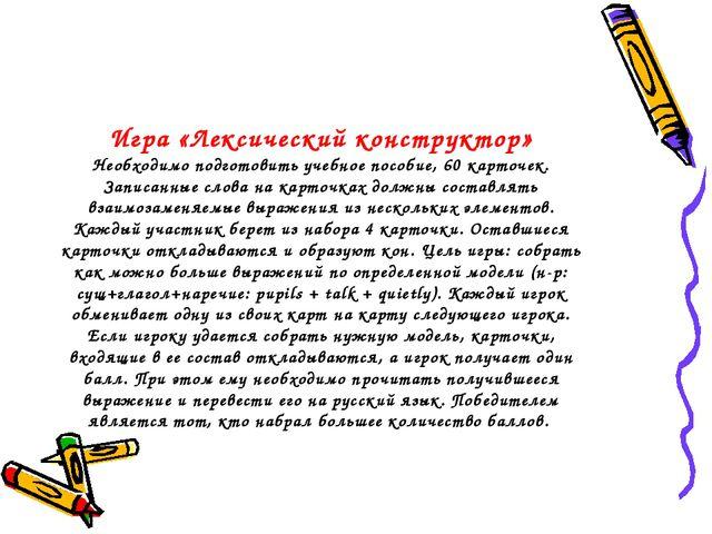 Игра «Лексический конструктор» Необходимо подготовить учебное пособие, 60 кар...