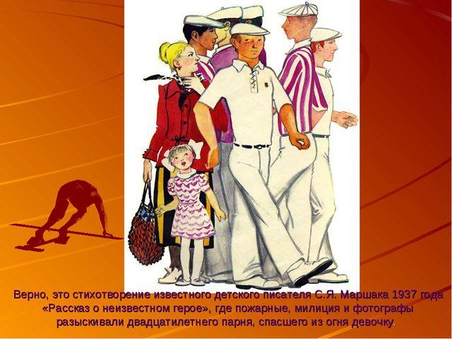 Верно, это стихотворение известного детского писателя С.Я. Маршака 1937 года...