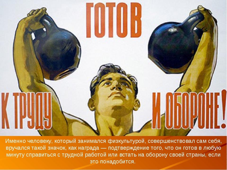 Именно человеку, который занимался физкультурой, совершенствовал сам себя, вр...