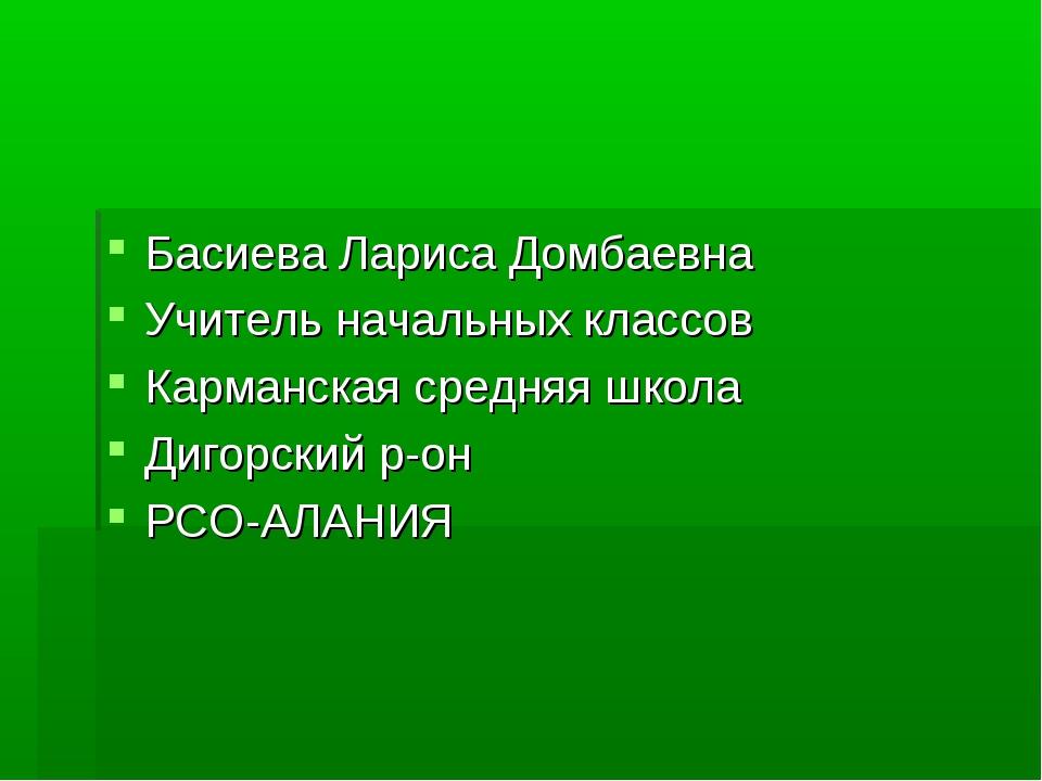 Басиева Лариса Домбаевна Учитель начальных классов Карманская средняя школа Д...