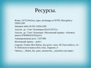 Ресурсы. Фоны: 14712344,fuzz_aqua ,niceimage.ru-56795, blue-galaxy-1920x1200