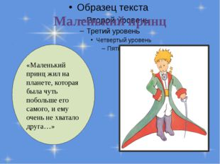 Маленький принц «Маленький принц жил на планете, которая была чуть побольше е