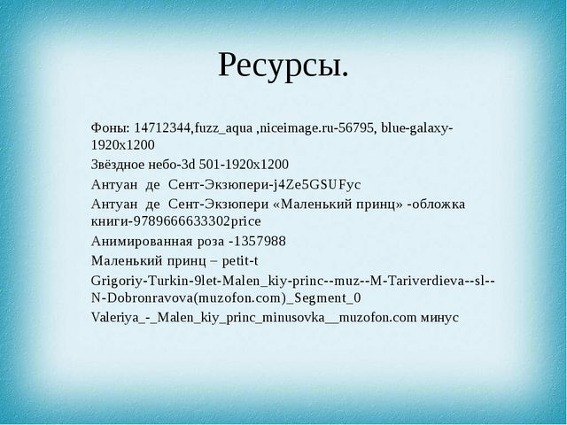 Ресурсы. Фоны: 14712344,fuzz_aqua ,niceimage.ru-56795, blue-galaxy-1920x1200...