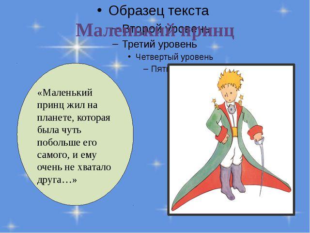 Маленький принц «Маленький принц жил на планете, которая была чуть побольше е...