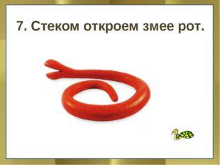 7. Стеком откроем змее рот.
