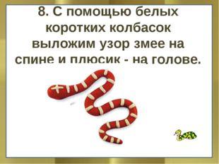 8. С помощью белых коротких колбасок выложим узор змее на спине и плюсик - на