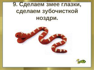 9. Сделаем змее глазки, сделаем зубочисткой ноздри.