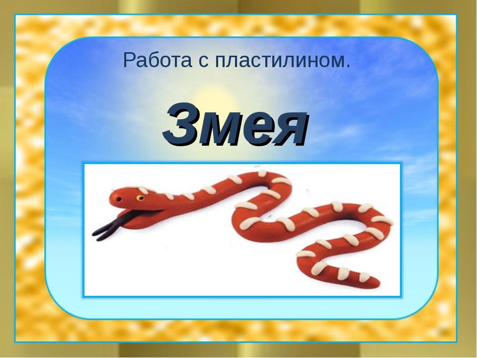 Змея Работа с пластилином.