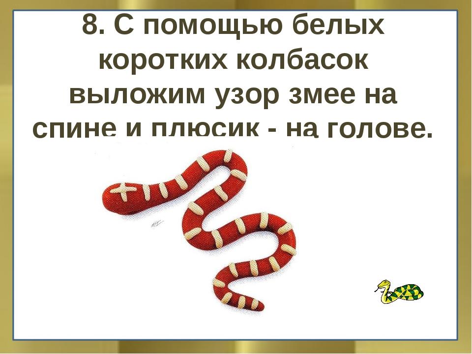 8. С помощью белых коротких колбасок выложим узор змее на спине и плюсик - на...