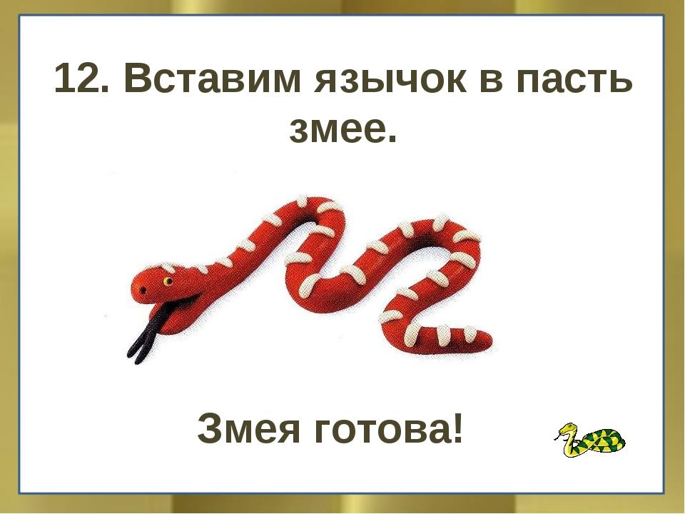 12. Вставим язычок в пасть змее. Змея готова!