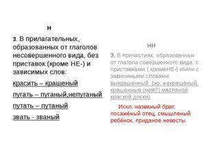 Н 3. В прилагательных, образованных от глаголов несовершенного вида, без при