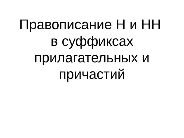 Правописание Н и НН в суффиксах прилагательных и причастий
