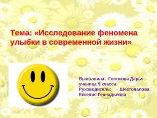 Тема: «Исследование феномена улыбки в современной жизни» Выполнила: Голокова