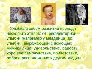 Улыбка в своем развитии проходит несколько этапов: от рефлекторной улыбки (на