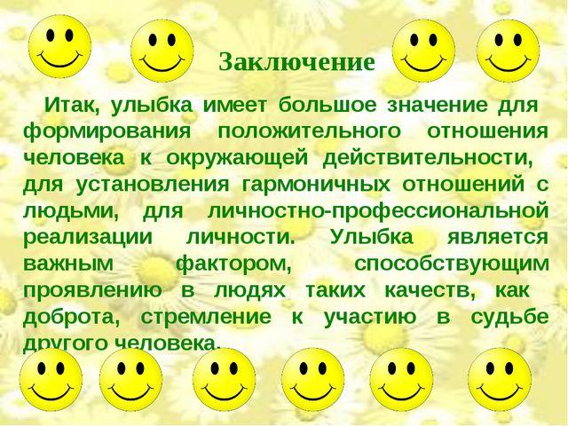 Заключение Итак, улыбка имеет большое значение для формирования положительног...