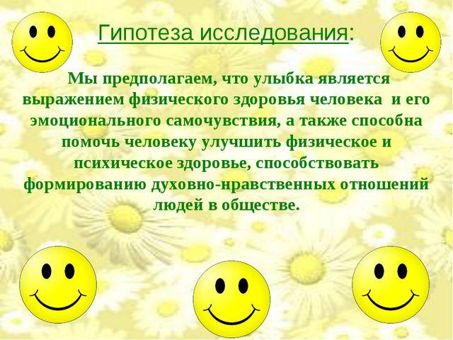 Гипотеза исследования: Мы предполагаем, что улыбка является выражением физиче...