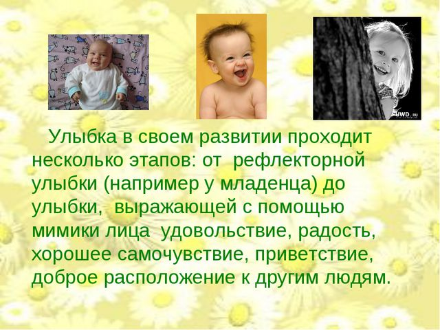 Улыбка в своем развитии проходит несколько этапов: от рефлекторной улыбки (на...