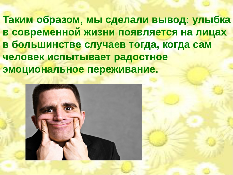 Таким образом, мы сделали вывод: улыбка в современной жизни появляется на лиц...