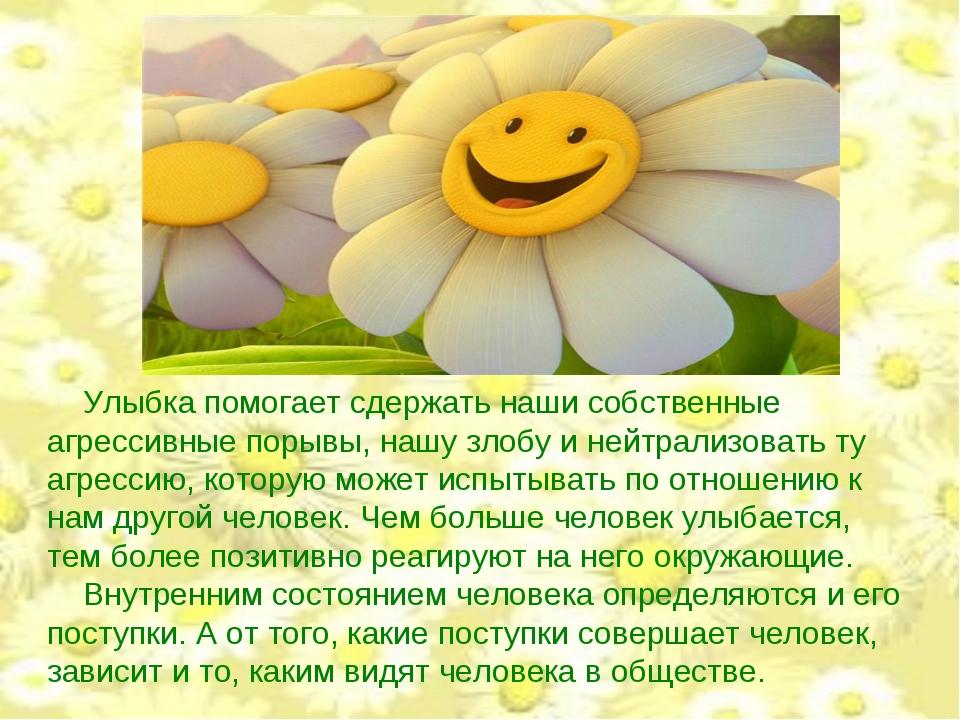 Улыбка помогает сдержать наши собственные агрессивные порывы, нашу злобу и не...