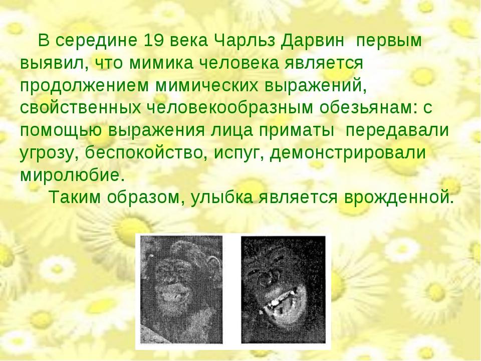 В середине 19 века Чарльз Дарвин первым выявил, что мимика человека является...