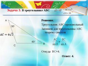 Задача 3. В треугольнике АВС Решение. Треугольник АВС-произвольный Запишем дл