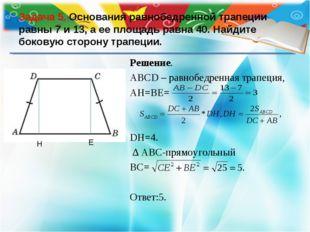 Задача 5. Основания равнобедренной трапеции равны 7 и 13, а ее площадь равна