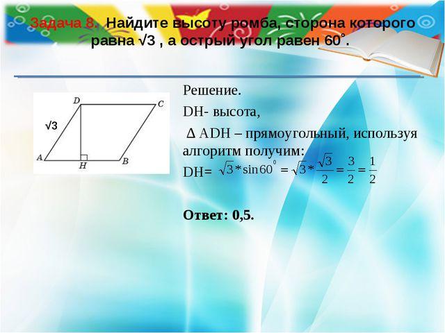 Задача 8. Найдите высоту ромба, сторона которого равна√3 , а острый угол рав...