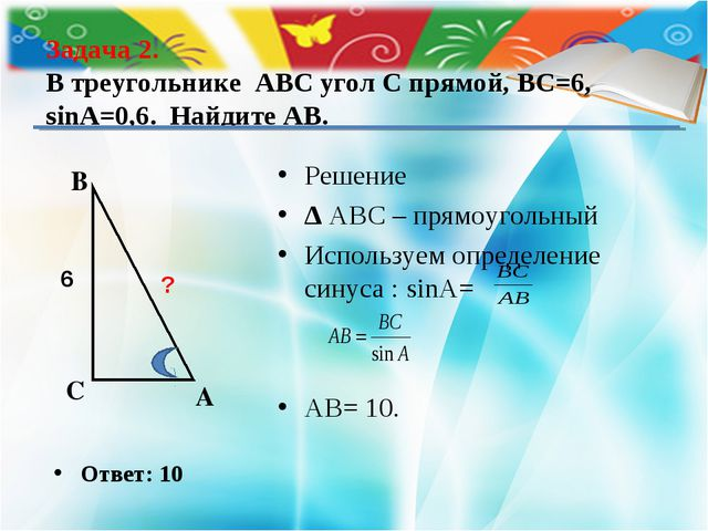 Задача 2. В треугольнике ABC угол C прямой, BC=6, sinA=0,6. Найдите AB. Отве...