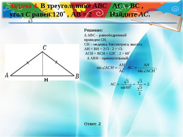 Задача 4. В треугольникеABC АС = ВС , уголCравен120˚ ,АВ = 2 . Найдите...