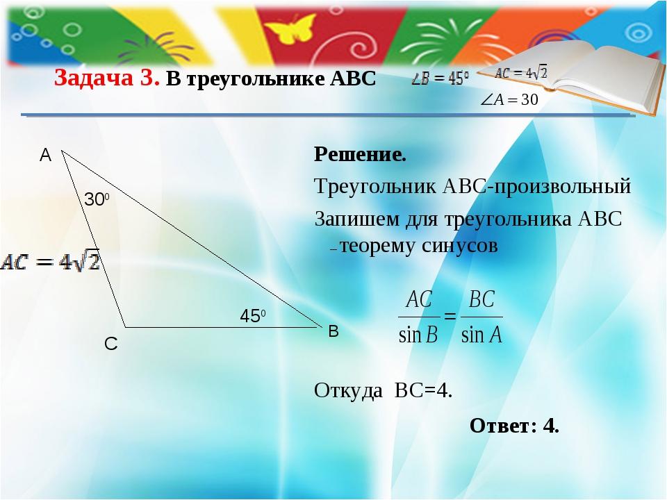 Задача 3. В треугольнике АВС Решение. Треугольник АВС-произвольный Запишем дл...