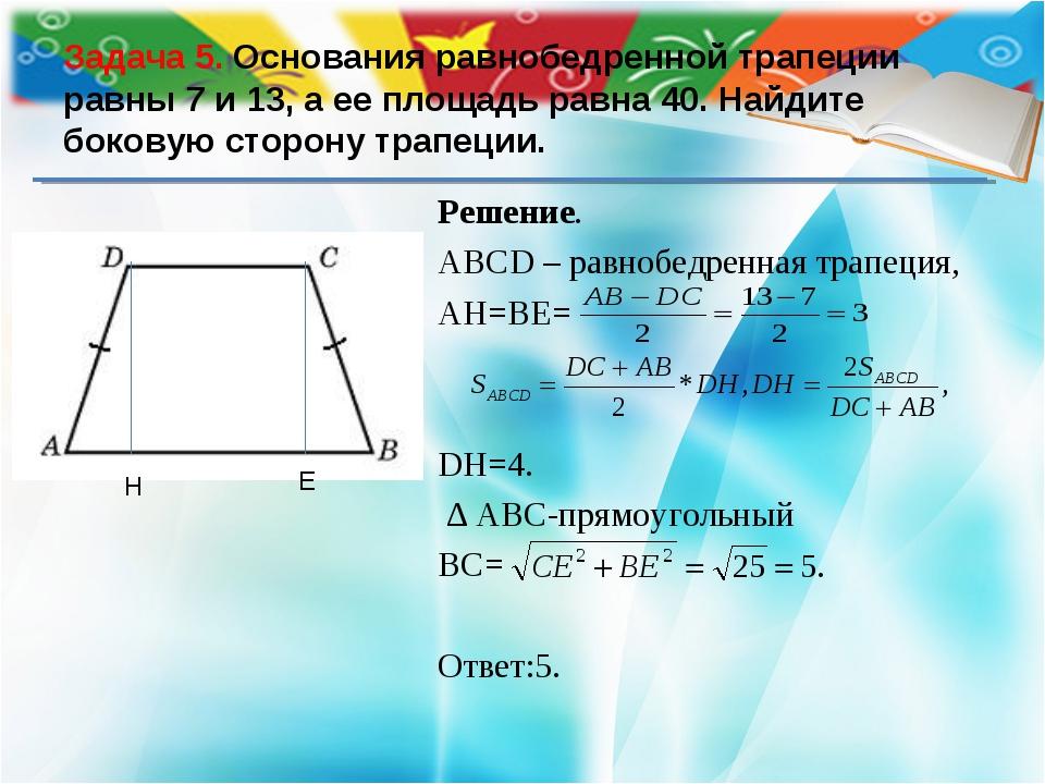 Задача 5. Основания равнобедренной трапеции равны 7 и 13, а ее площадь равна...