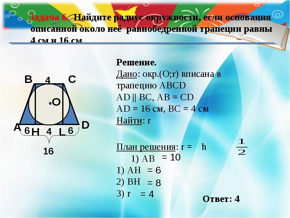 Задача 6. Найдите радиус окружности, если основания описанной около неё равн...