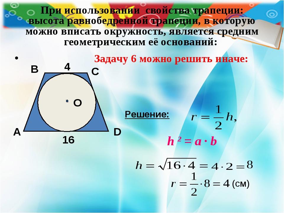 При использовании свойства трапеции: высота равнобедренной трапеции, в котору...