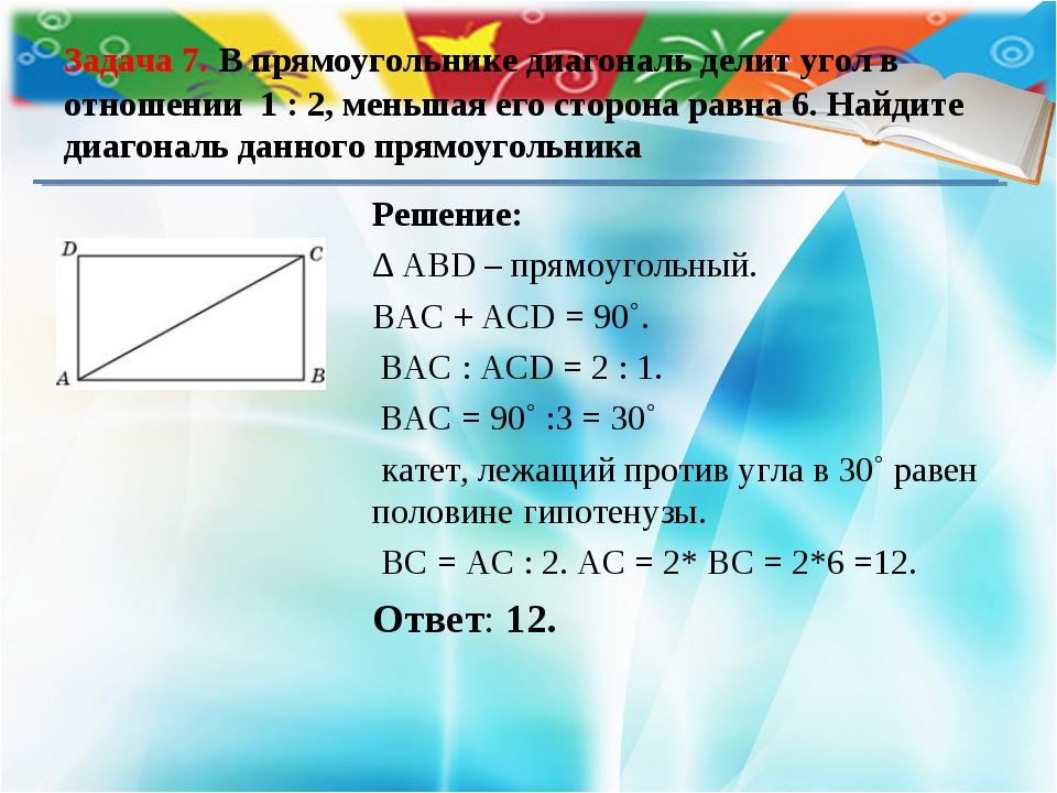 Задача 7. В прямоугольнике диагональ делит угол в отношении 1 : 2, меньшая е...
