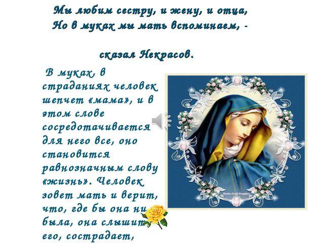 Мы любим сестру, и жену, и отца, Но в муках мы мать вспоминаем, - сказал Нек...