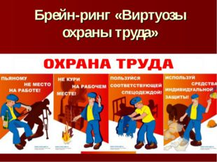Брейн-ринг «Виртуозы охраны труда»