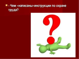 - Чем «написаны»инструкции по охране труда?